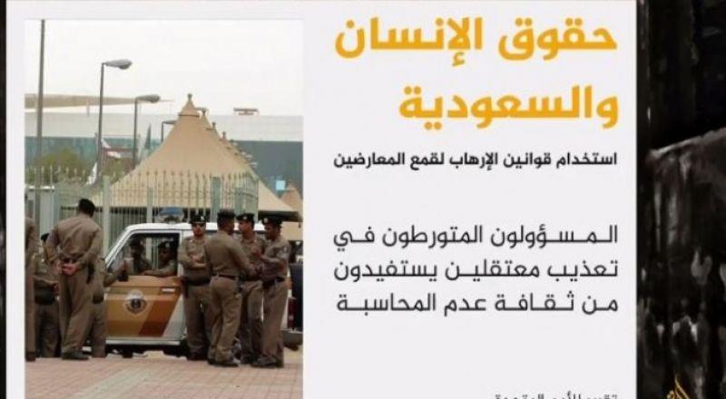 السعودية: استغلال قوانين الإرهاب لتبرير القمع