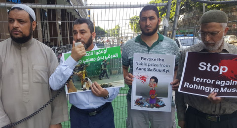 مجازر الروهينجا: الوفاء والإصلاح يحتج أمام ممثلية الأمم المتحدة بتل أبيب
