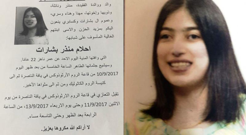 يافة الناصرة : وفاة الشابة احلام منذر بشارات (22 عاما)