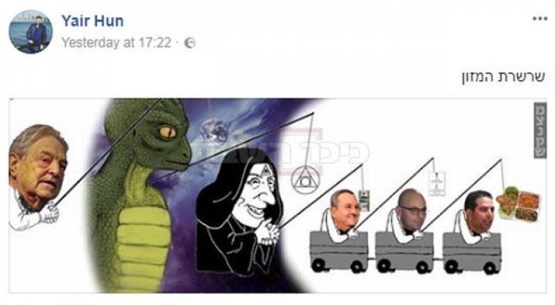 نجل نتنياهو يزيل الرسم اللاسامي من صفحته على الفيسبوك