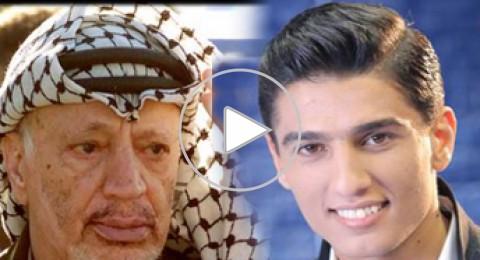 أغنية محمد عساف الجديدة لروح ياسر عرفات