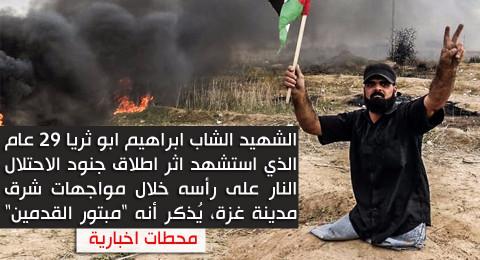 شهيدان واصابة العشرات خلال المواجهات شرق قطاع غزة