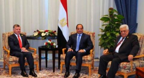 قمة ثلاثية عاجلة في القاهرة تجمع عباس بالرئيسين المصري والأردني