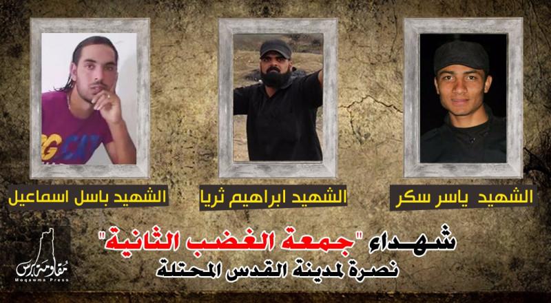 4 شهداء ومئات الإصابات بمواجهات جمعة
