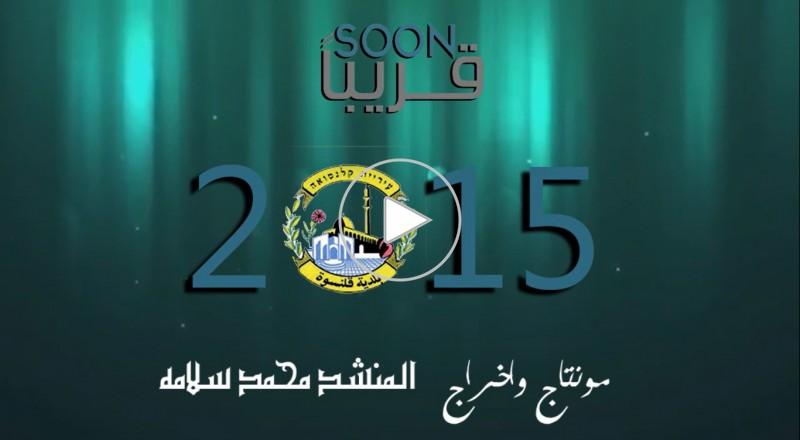 فيديو دعائي لفيلم يلخص اعمال رئيس بلدية قلنسوة الشيخ عبد الباسط سلامه