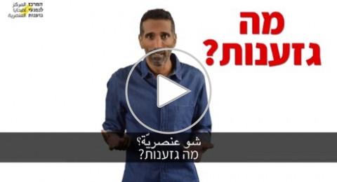 المركز لمناهضة العنصريّة يطلق فيديو مميّز: كيف نوّثق العنصريّة؟