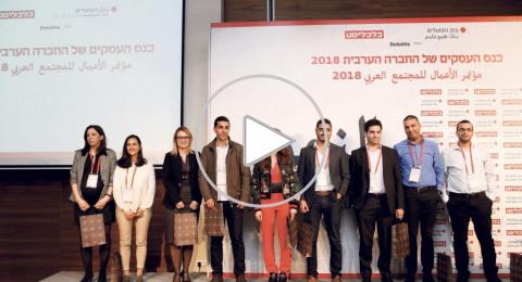 الشباب العربي الواعد في واجهة مؤتمر الاعمال للمجتمع العربي هذا العام