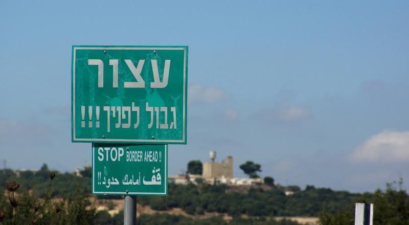 اسرائيل: القاء القبض على لبناني تسلسل إلى اسرائيل