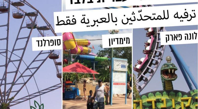 مواقع الترفيه الكبرى في البلاد تغيِّب بغالبيتها اللغة العربية!