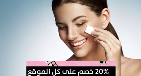 كيرلاين بمناسبة يوم المرأة .. 20% خصم على كل المنتجات بالموقع الالكتروني