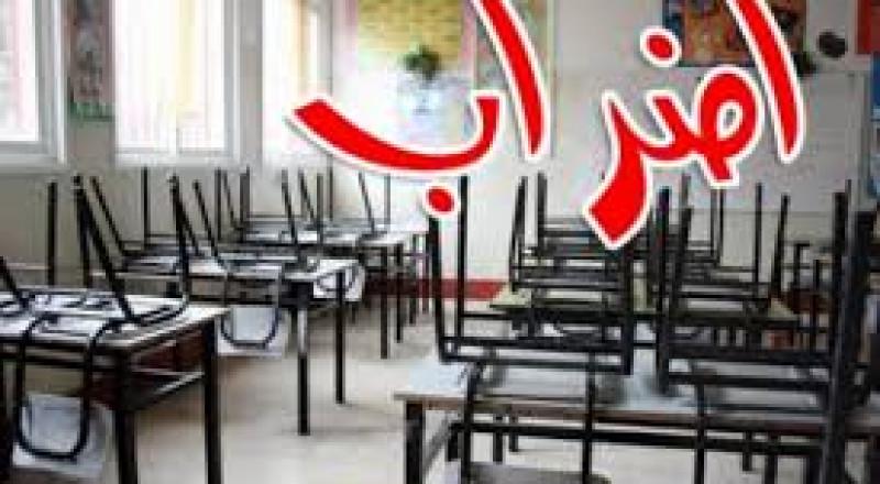 نقابة المعلمين تعلن الاضراب الاحتجاجي في المدرسة المشتركة في عرب الزبيدات