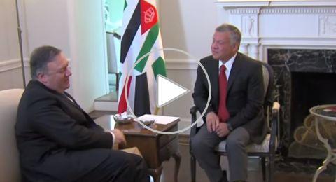 العاهل الأردني يبحث التطورات في غزة مع بومبيو في واشنطن