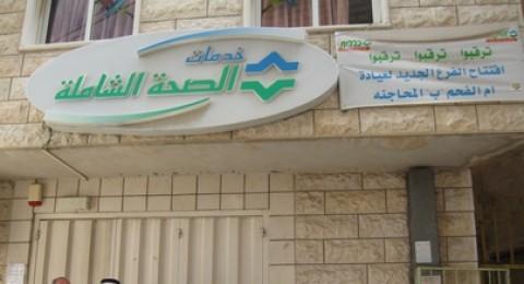 أهالي ومرضى ام الفحم في حملة ضد إغلاق عيادة لمرضى السكري