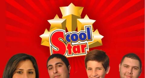 بدء العدّ التنازلي لعروضات S Cool Star