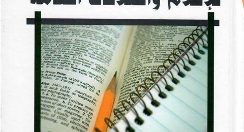 د.خلوف يصدر كتاب