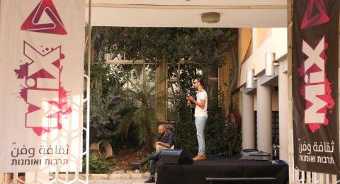 ميكس .. جمعية ثقافية فنية جديدة في الناصرة