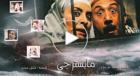 محمد خير الجراح و شكران مرتجى في أغنية ديو وهذه قصّتها