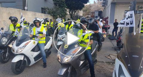 باقة الغربيّة: مسيرة درّاجات ناريّة مندّدة بمقتل أحمد زهدي