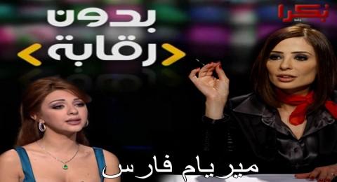 بدون رقابة - ميريام فارس