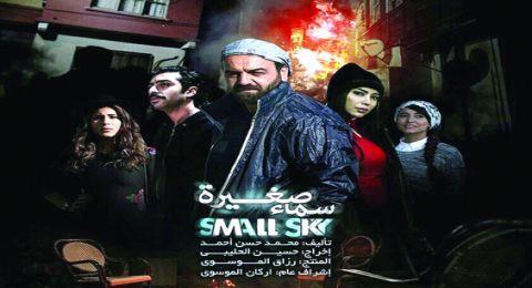 سماء صغيرة - الحلقة 8