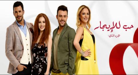 حب للايجار 2 مدبلج - الحلقة 46