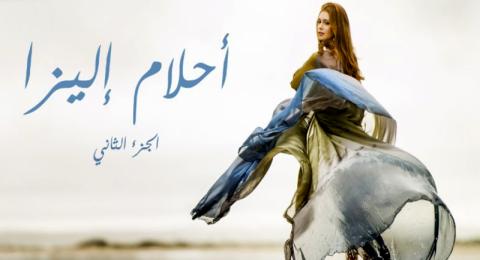 احلام اليزا 2 مدبلج - الحلقة 45