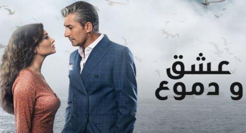 حطام - عشق ودموع 2 - الحلقة 110