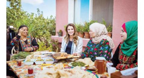 الملكة رانيا تدعم النساء المزارعات والحرفيات في منطقة العارضة