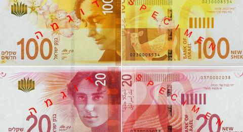 بنك إسرائيل: الخميس المقبل 23.11 يبدأ ترويج الأوراق النقدية الجديدة من فئة 100 و 20