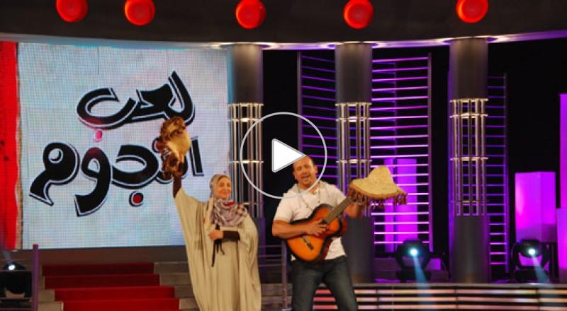 لعب النجوم - حنان ترك وهشام عباس