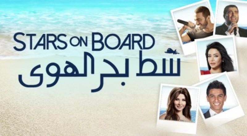 شط بحر الهوى 5 الموسم الخامس