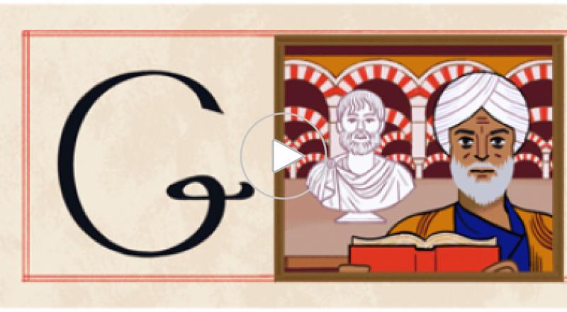 غوغل يحتفل بذكرى ميلاد ابن رشد