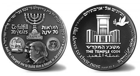 إصدار عملة إسرائيلية تحمل وجه ترمب وقائد فارسي