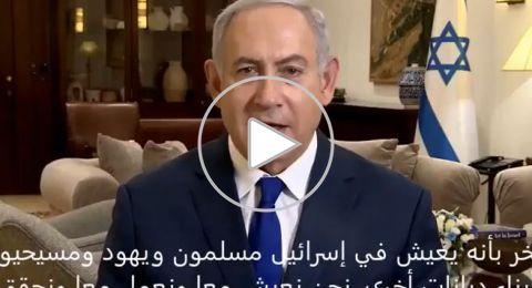 نتنياهو يهنئ المسلمين بشهر رمضان، ويحرض على ايران