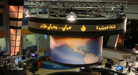 الخارجية الإسرائيلية تعارض التشديد على قناة الجزيرة