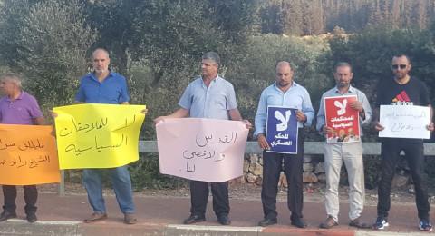 وقفة احتجاجية بالقرب من سخنين تضامنًا مع الشيخ رائد صلاح