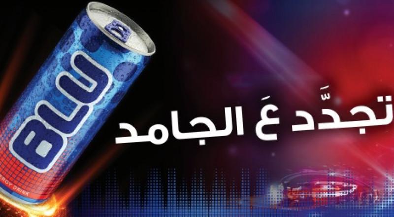 BLU يتجدد عَ الجامد بعلبة أحلى من الي كانت .. !