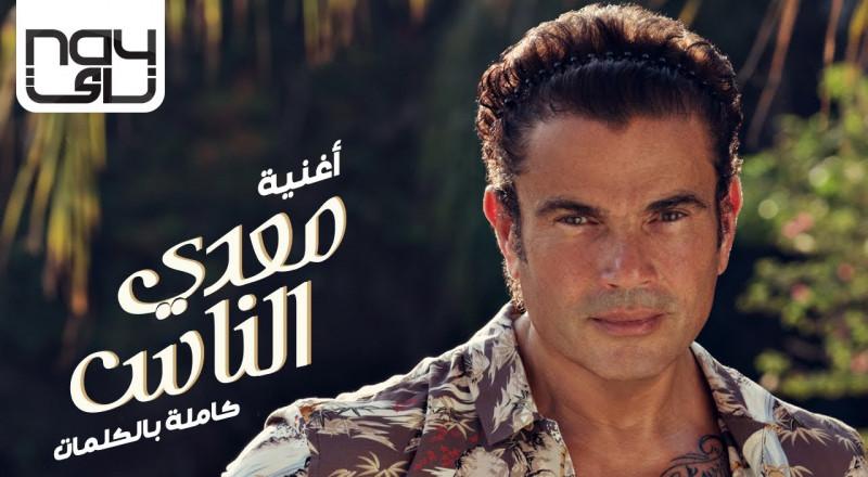 رسالة عمرو دياب إلى