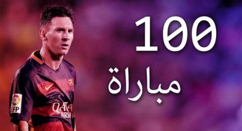 ميسي ينضم إلى نادي الـ 100 في أبطال أوروبا