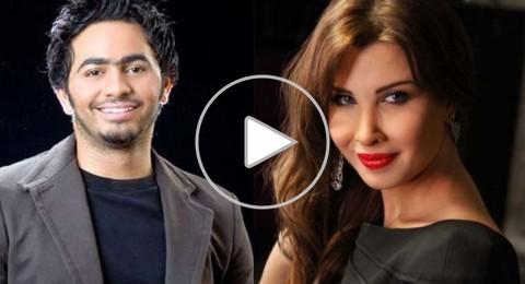 نانسي عجرم تنشر فيديو طريف لتامر حسني