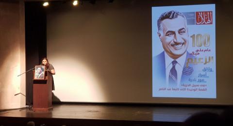 المئات في الناصرة يشاركون في مئوية القائد عبد الناصر