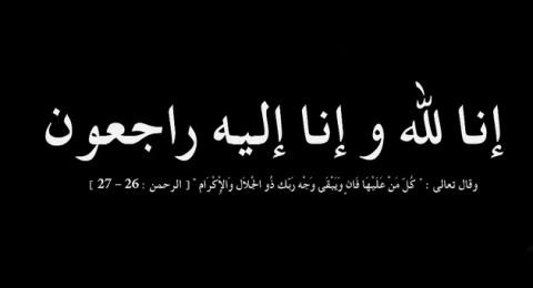 الناصرة: وفاة  السيدة إيفون نعمة زهر