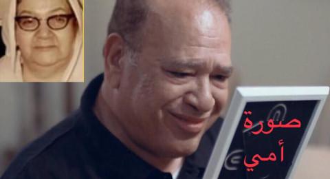 صلاح عبدالله يحتفل بعيد ميلاده الـ 63 بصورة نادرة لوالدته