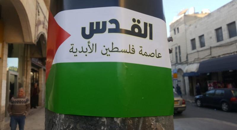 اعلام فلسطينية في القدس تؤكد انها عاصمة الدولة الفلسطينية