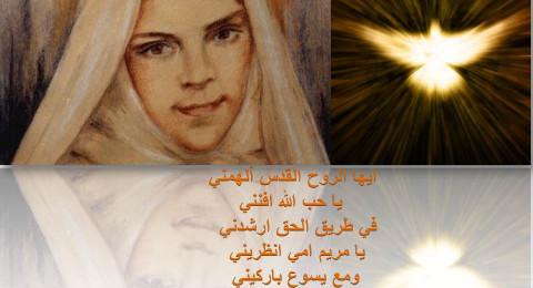 اليوم: قداس ومسيرة مريم بواردي – عبلين اول قديسة يعلن قداستها في الجليل منذ الفي سنة
