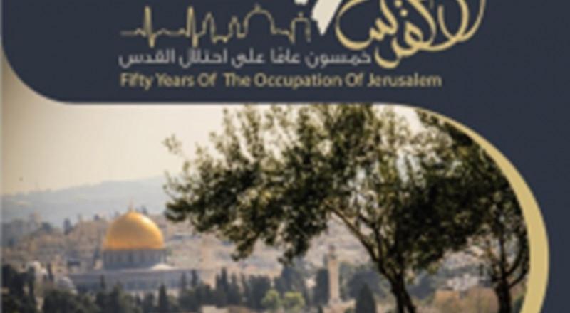 لجنة القدس في القائمة المشتركة وجامعة القدس تعقدان المؤتمر الدولي بعنوان
