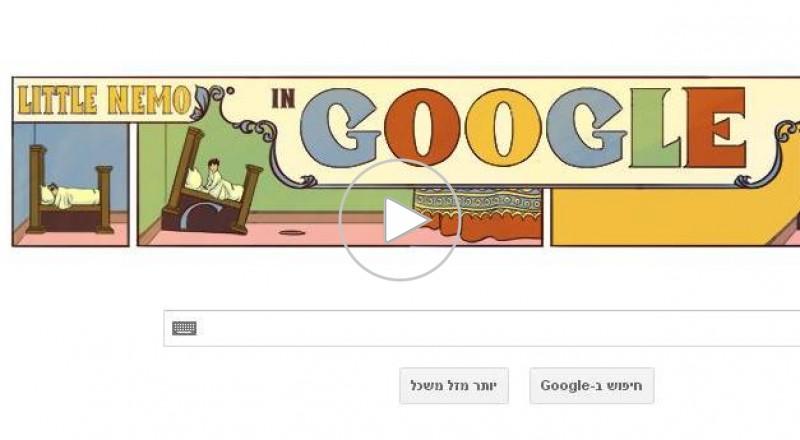 جوجل يحتفل بعيد