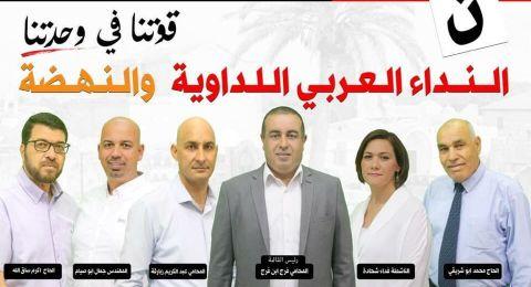 ساق الله والمحامي زبارقة: علينا السيطرة على مقاعد مجلس بلديّة اللد