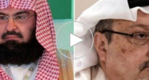 هذا ما قاله السديس عن خاشقجي في بيت الله الحرام وامام الكعبة المشرفة