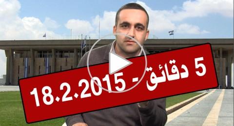 برنامج 5 دقائق.. يُلخّص قضايا انتخابية (حلقة 18.2.2015)